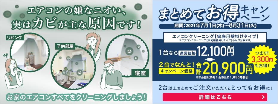 エアコンクリーニングキャンペーン